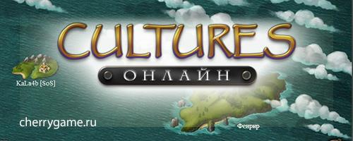 Игра Cultures Online - обзор,описание, играть онлайн регистрация