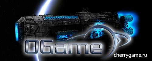 игра Оgame- описание, регистрация, играть онлайн