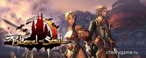 Обзор онлайн игры Blood and Soul