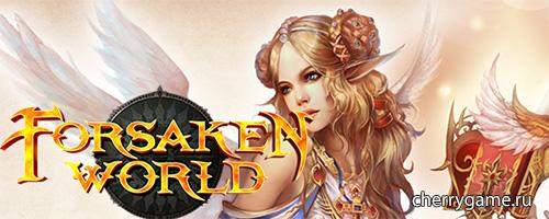 Forsaken World - обзор, описание, регистрация, играть онлайн