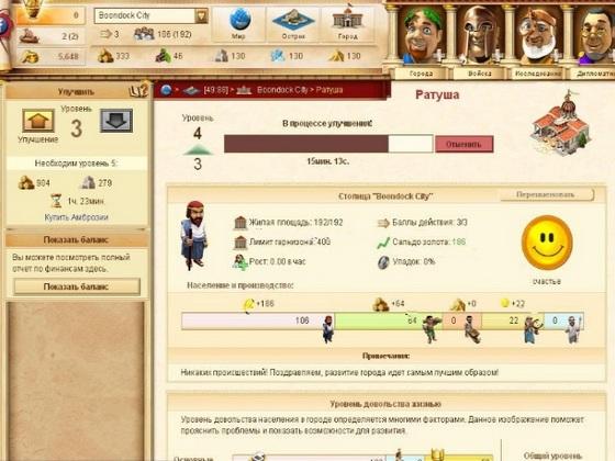 скриншоты игры ikariam