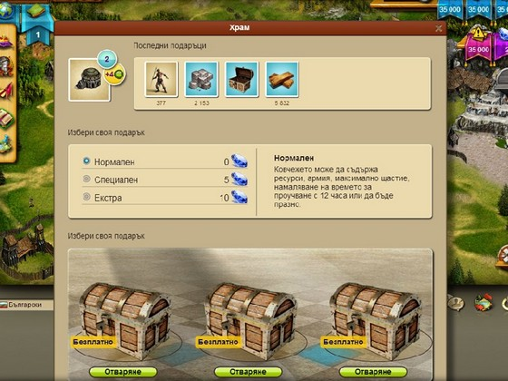 скриншоты империя онлайн