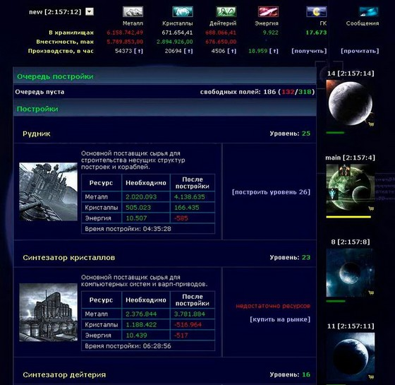 скриншоты игры king stars