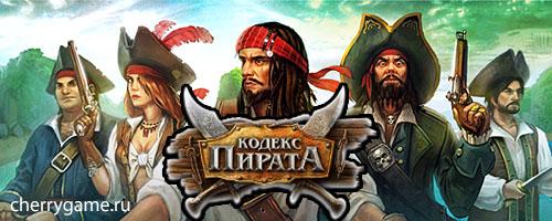 Игра Кодекс Пирата - обзор, играть онлайн, регистрация