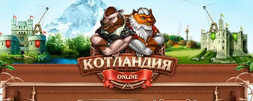 Игра Котландия - обзор, регистрация, играть онлайн