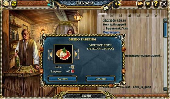 острова онлайн screenshots
