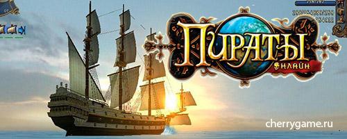 Игра Пираты Онлайн - обзор, регистрация, играть онлайн