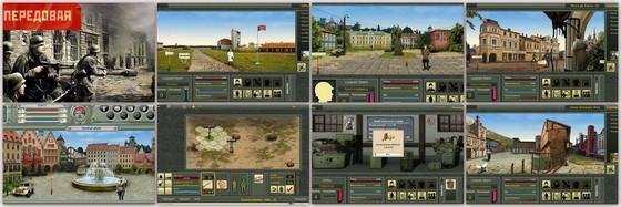 скриншоты игра передовая