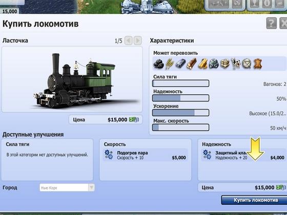 rail nation screenshots