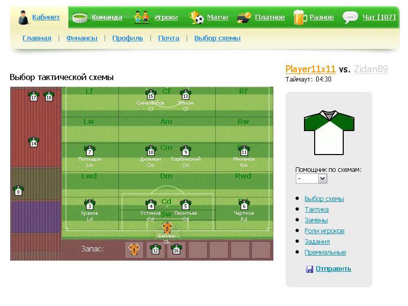 11x11 как создать турнир