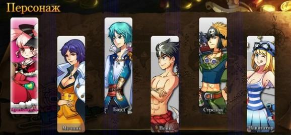 Персонажи в игре