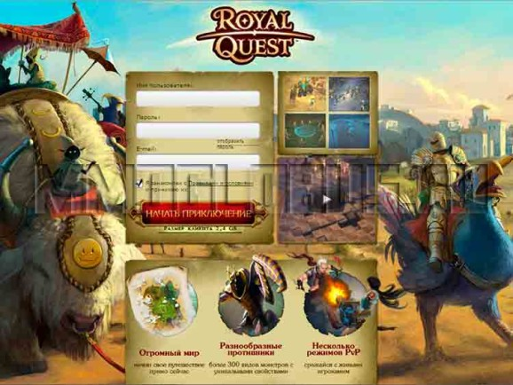 royal-quest5