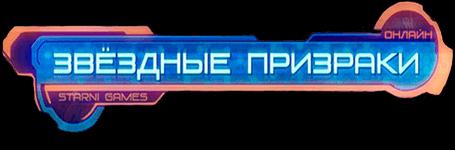 star-ghosts-logo