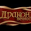 Drakony-vechnosti-logo