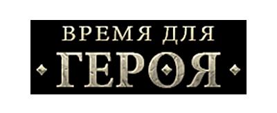 vremya-dlya-geroya